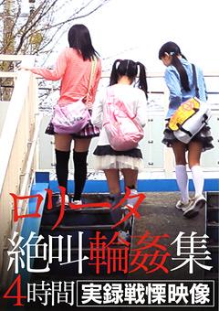 【ロリ系動画】ロリータ絶叫輪姦集-4時間