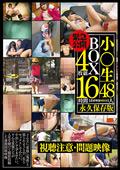 小○生BOX 永久保存版 16時間