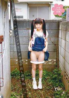 【ロリータ少女 ゆい】準新作ツインテールパイパンロリータ少女中出し調教-ゆい-ロリ系