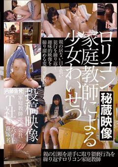 【ロリ系動画】準新作ロリコン家庭教師による少女わいせつ投稿映像