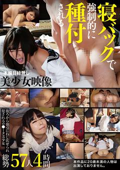 【エロ動画】寝バックで美尻をパコパコされ強制的に種付される美少女たちの映像集