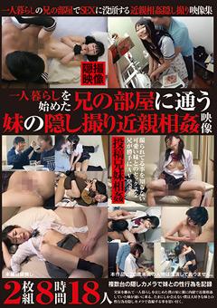 【エロ動画】一人暮らしを始めた兄の部屋に通う貧乳妹の隠し撮り近親相姦中出し映像