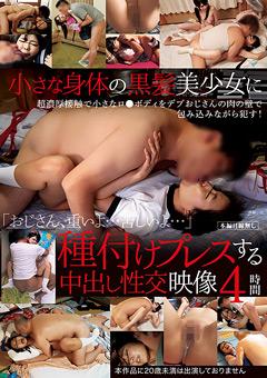 【エロ動画】小さな身体の黒髪美少女にオジサンの巨体が種付けプレスする中出し性交!