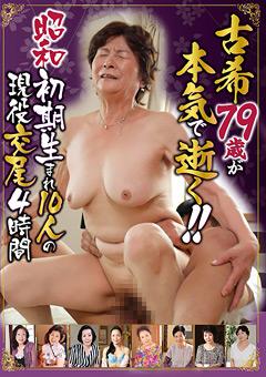 古希79歳が本気で逝く!!昭和初期生まれ10人の現役交尾 4時間