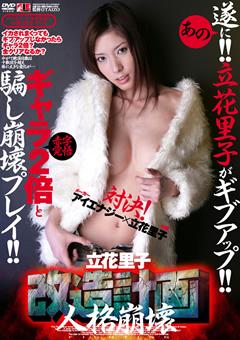 【立花里子改造計画】立花里子-改造計画-人格崩壊-女優