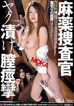 麻薬捜査官 ヤク漬け膣痙攣 MOKA X-FILE22 裏切りの屈辱