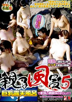 親子風呂5巨乳露天風呂で家族の親睦深めませんか?