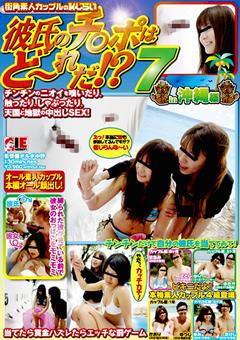 街角素人カップルの恥じらい 彼氏のチ○ポはど~れだ!? 7 in沖縄編チンチンのニオイを嗅いだり、触ったり、しゃぶったり。天国と地獄の中出しSEX!
