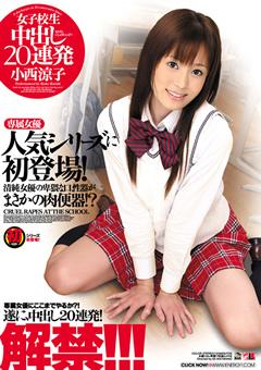 女子校生 中出し20連発 小西涼子 専属女優が人気シリーズに初登場!清純女優の卑猥な口性器がまさかの肉便器!?