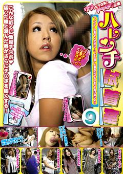 【ASAMI動画】ウブな女子店員にドッキリ企画-ハレンチ試着室9-企画