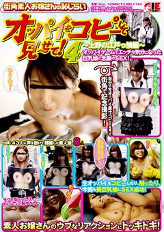 街角素人お嬢さんの恥じらい オッパイをコピーして見~せて!4~上野の江戸っ娘編~生オッパイをコピーしたり、触ったり。今回も美巨乳娘にSEX成功!