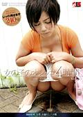 女の子のオシッコ 4時間 Vol.3