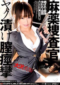 【麻薬捜査官  動画 大沢美加】麻薬捜査官-ヤク漬け膣痙攣-大沢美加-女優のダウンロードページへ