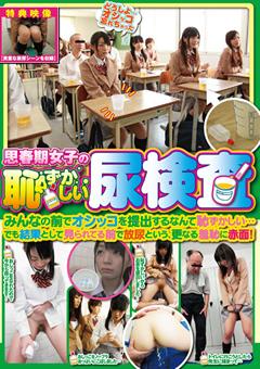 思春期女子の恥ずかしい尿検査