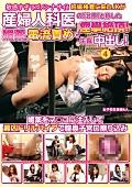 妊娠検査に来たJKが媚薬、電流責めで痙攣絶頂!4