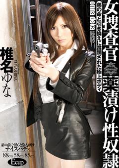 【椎名ゆな動画】女捜査官-薬漬け性奴隷-椎名ゆな-女優