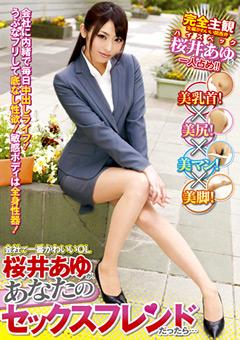 桜井あゆが、あなたのセックスフレンドだったら…