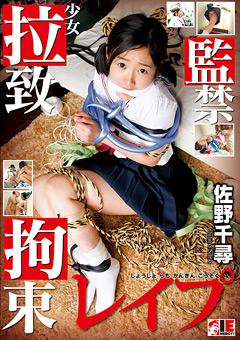 「少女 拉致監禁拘束レイプ 佐野千尋」のパッケージ画像