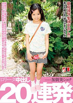 「ロ●ータ 中出し20連発 加賀美シュナ」のパッケージ画像