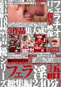 18禁声優シリーズ フェラ淫語総集編
