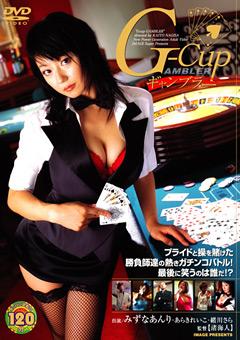 【みずなあんり動画】G-cupギャンブラー-女優