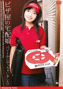 ピザ屋の宅配娘 バイト中にやっちゃいました