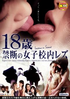 【大貫かりん動画】18歳-禁断の女子校内レズビアン-レズ