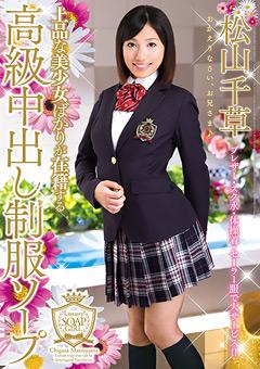 上品な美少女ばかりが在籍する高級中出し制服ソープ 松山千草