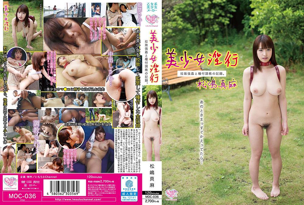 美少女淫行 拉致強姦と種付調教の記録。 松嶋真麻