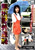 露出野外羞恥 [#2] 中塚愛 23歳