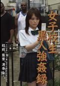 女子校生黒人強姦録7