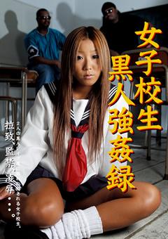 女子校生黒人強姦録10