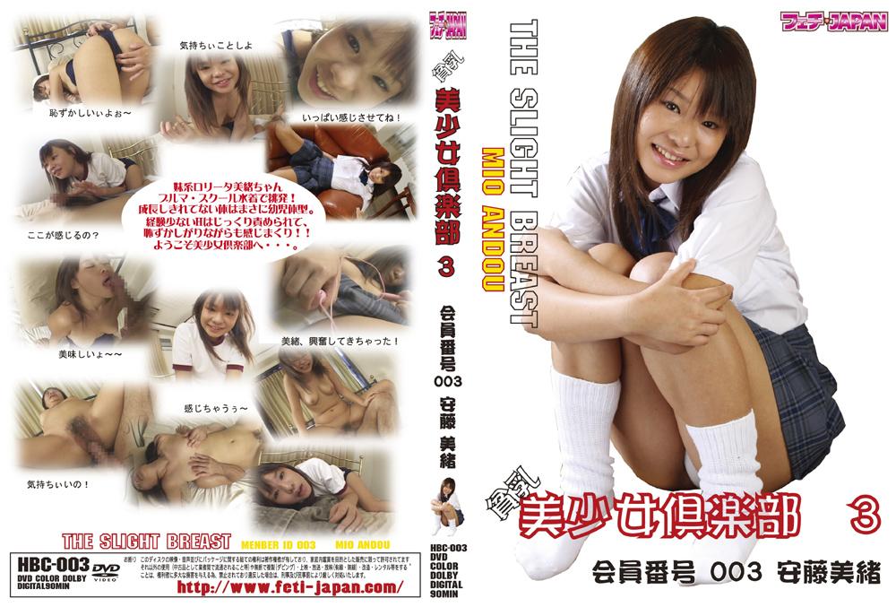 ロリ系 貧乳美少女倶楽部3 会員番号003 安藤美緒