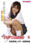 貧乳美少女倶楽部3 会員番号003 安藤美緒