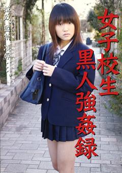 女子校生黒人強姦録3