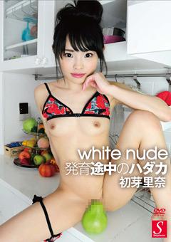 【初芽里奈動画】white-nude-発育途中のハダカ-初芽里奈-アイドル