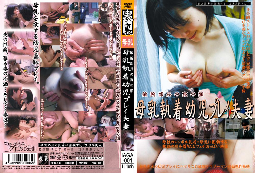 敏腕部長の裏の顔 母乳執着幼児プレイ夫妻