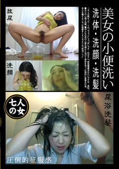 美女の小便洗い 洗体・洗顔・洗髪