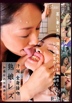 【加藤なお動画】汗涎-全身キス-熟娘レズビアン-レズ