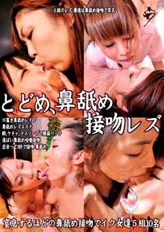 とどめ、鼻舐め接吻レズ