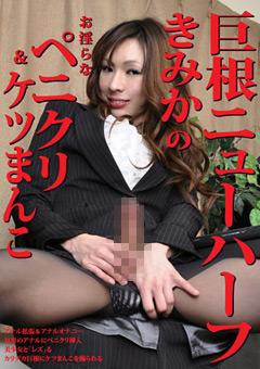 【きみか動画】巨根ニューハーフ-ニューハーフ
