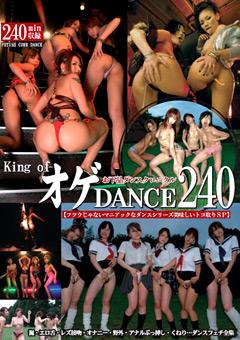 [エロダンス動画]King of オゲ DANCE 240