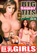 Super BIG TITS vol.19