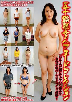 【熟女動画】五十路熟女のヘアヌードコレクション