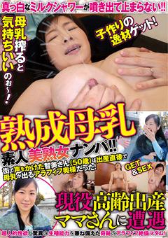 熟成母乳 素人美熟女ナンパ!! 智美さん(50歳)