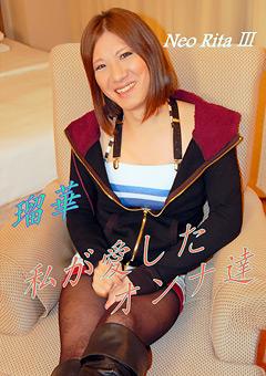 「私の愛したオンナ達3 瑠華」のパッケージ画像