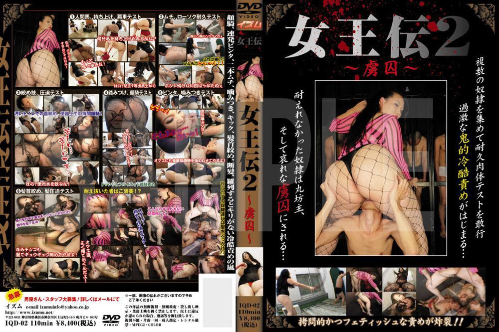 【新着動画】女王伝2 ~虜囚~ 女王様の顔面騎乗