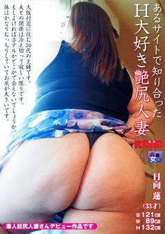 「あるサイトで知り合ったH大好き艶尻人妻」のサンプル画像