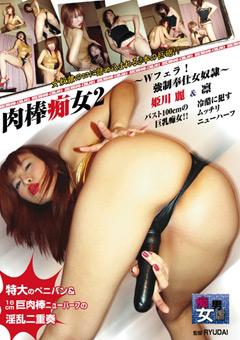 「ニューハーフ肉棒痴女2 姫川麗&凛」のサンプル画像