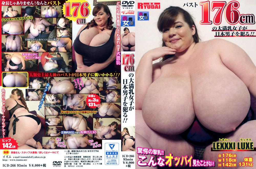 バスト176cmの大満乳女子が日本男子を犯る!